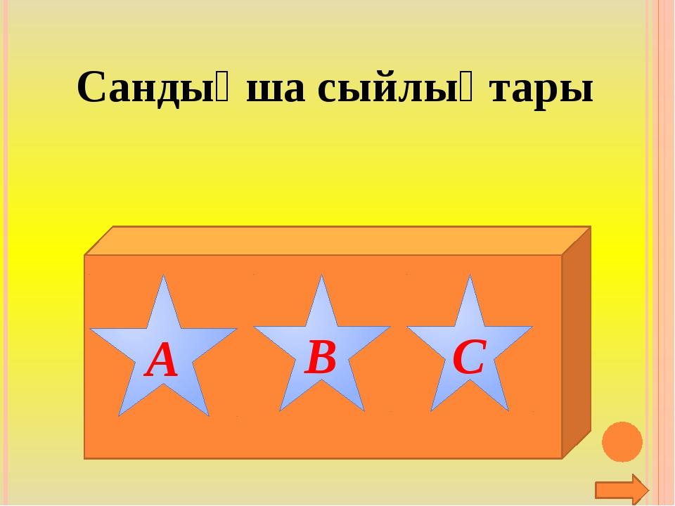 Сандықша сыйлықтары А В С