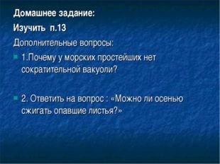 Домашнее задание: Изучить п.13 Дополнительные вопросы: 1.Почему у морских про