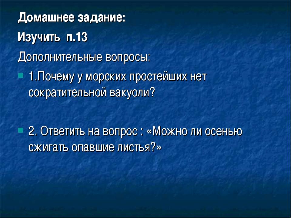 Домашнее задание: Изучить п.13 Дополнительные вопросы: 1.Почему у морских про...