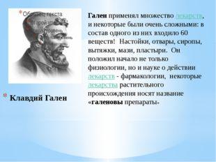 Клавдий Гален Гален применял множество лекарств, и некоторые были очень сложн
