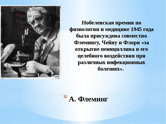 А. Флеминг Нобелевская премия по физиологии и медицине 1945 года была присужд...