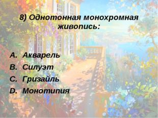 8) Однотонная монохромная живопись: Акварель Силуэт Гризайль Монотипия