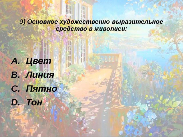 9) Основное художественно-выразительное средство в живописи: Цвет Линия Пятно...