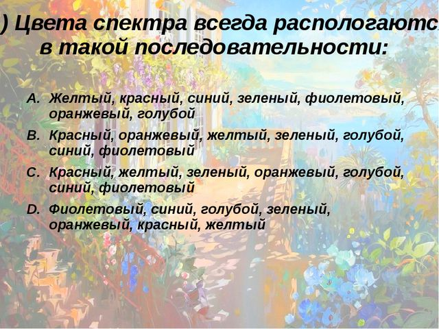 11) Цвета спектра всегда распологаются в такой последовательности: Желтый, кр...