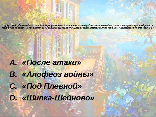 16) Русский художник-баталист В.В.Верещагин написал картину, своего рода алле...