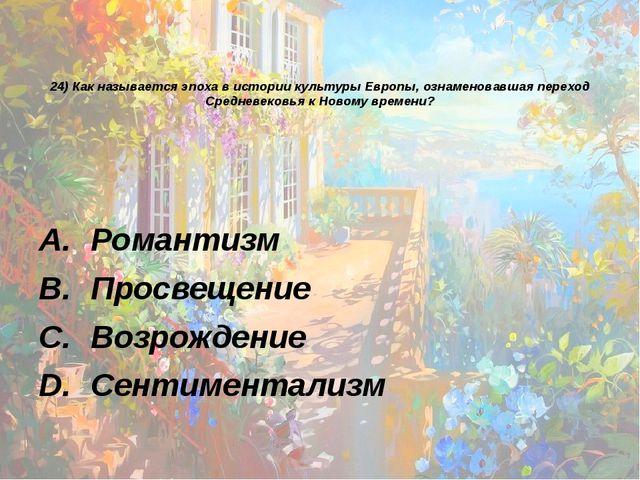 24) Как называется эпоха в истории культуры Европы, ознаменовавшая переход Ср...