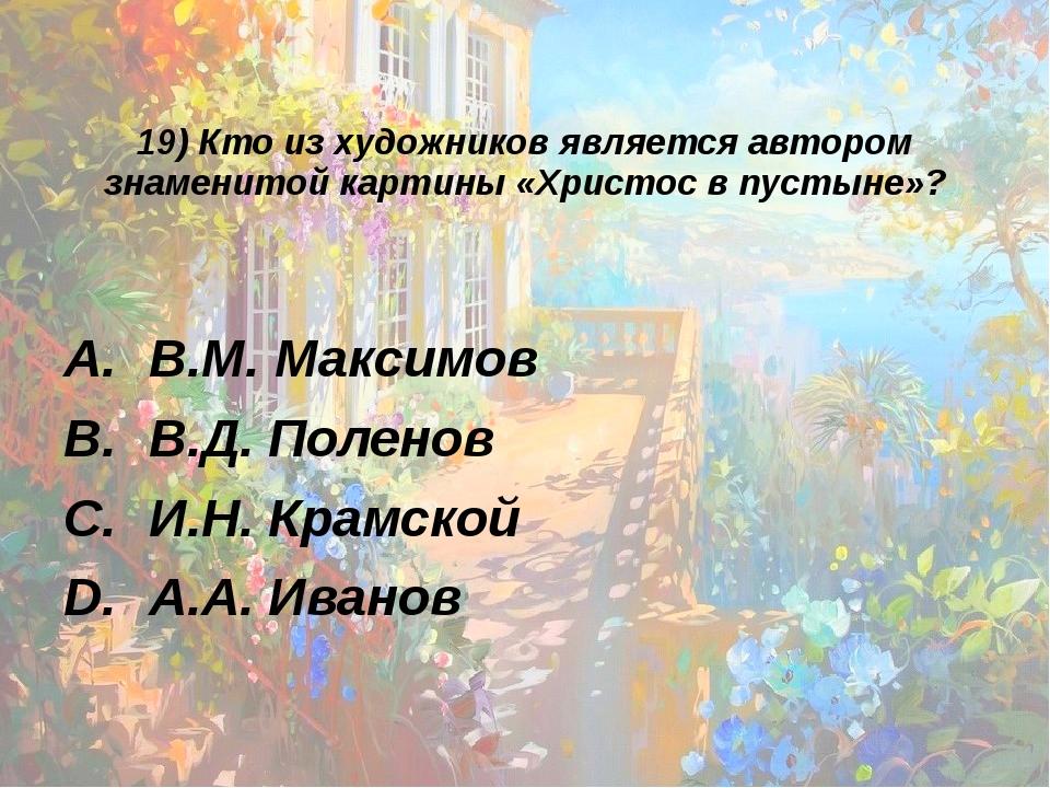 19) Кто из художников является автором знаменитой картины «Христос в пустыне»...