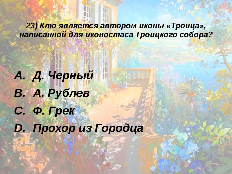23) Кто является автором иконы «Троица», написанной для иконостаса Троицкого...