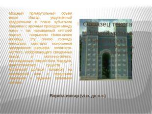 Ворота иштар (vi в. до н.э.) Мощный прямоугольный объём ворот Иштар, укрупнён