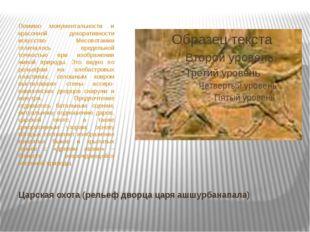 Царская охота (рельеф дворца царя ашшурбанапала) Помимо монументальности и кр