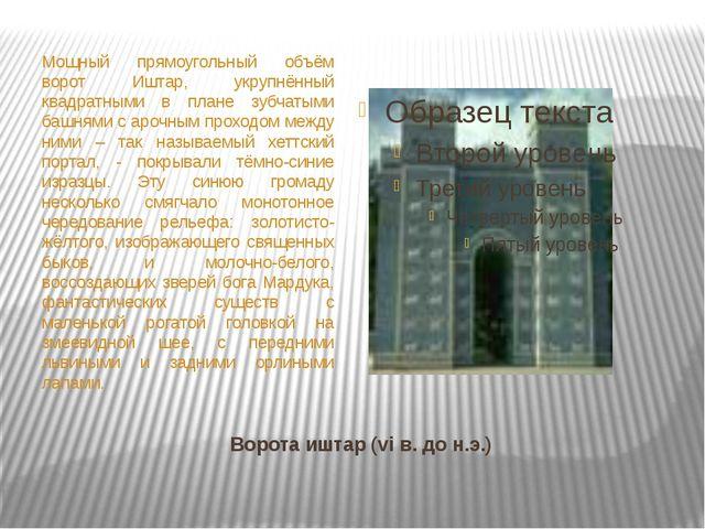 Ворота иштар (vi в. до н.э.) Мощный прямоугольный объём ворот Иштар, укрупнён...