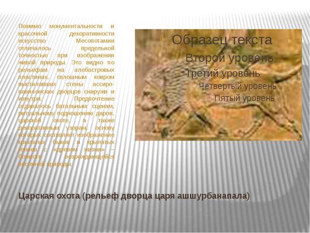 Царская охота (рельеф дворца царя ашшурбанапала) Помимо монументальности и кр...