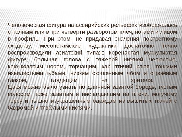 Человеческая фигура на ассирийских рельефах изображалась с полным или в три ч...