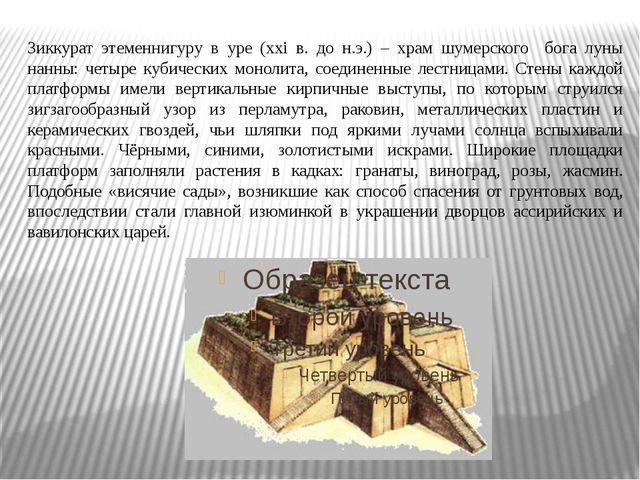 Зиккурат этеменнигуру в уре (xxi в. до н.э.) – храм шумерского бога луны нанн...