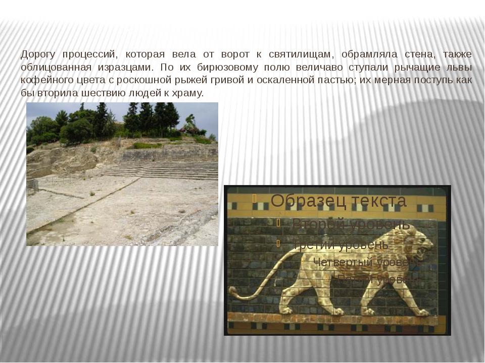 Дорогу процессий, которая вела от ворот к святилищам, обрамляла стена, также...
