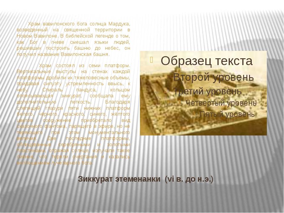 Зиккурат этеменанки (vi в. до н.э.) Храм вавилонского бога солнца Мардука, во...