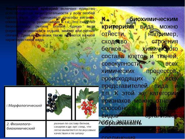 Физиологический критерий включает единство всех процессов жизнедеятельности у...