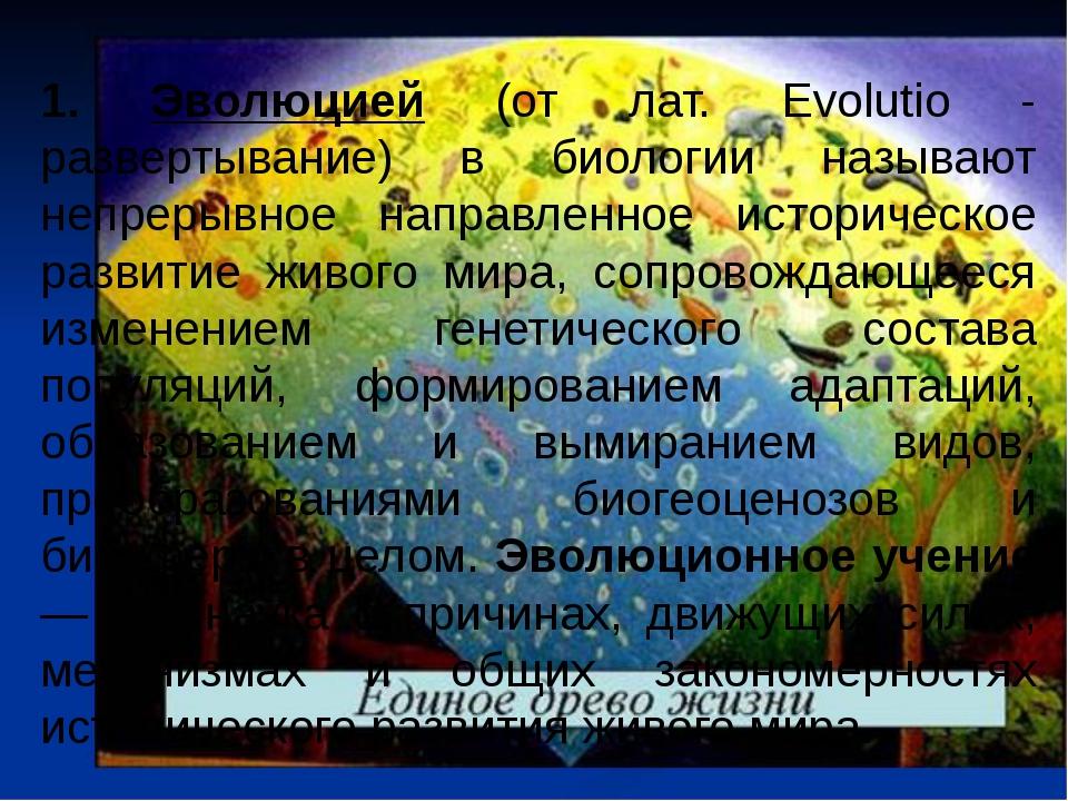1. Эволюцией (от лат. Evolutio - развертывание) в биологии называют непрерывн...