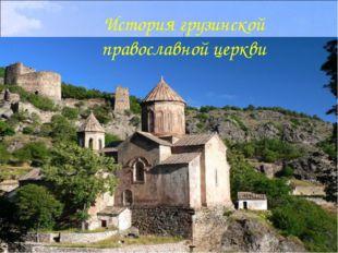 Антонина Сергеевна Матвиенко История грузинской православной церкви Антонина