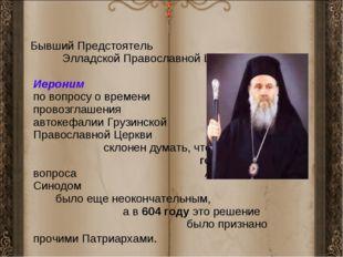 Бывший Предстоятель Элладской Православной Церкви Архиепископ Иероним по вопр