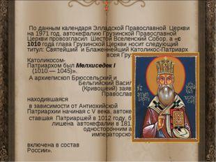 По данным календаря Элладской Православной Церкви на 1971 год, автокефалию Г