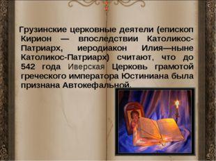 Грузинские церковные деятели (епископ Кирион — впоследствии Католикос-Патриар