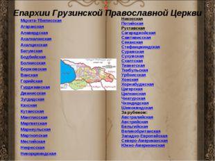 Епархии Грузинской Православной Церкви Мцхета-Тбилисская Агаракская Алавердск