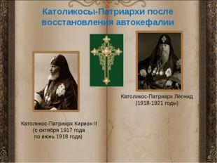 Католикосы-Патриархи после восстановления автокефалии Католикос-Патриарх Леон