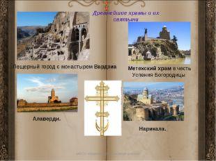 МБОУ «Макеевская основная школа» Древнейшие храмы и их святыни Пещерный город