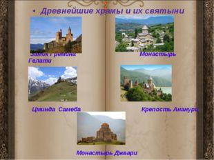 Древнейшие храмы и их святыни Замок Гремина Монастырь Гелати Цминда Самеба Кр