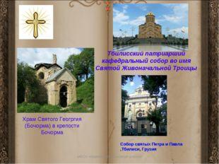 Тбилисский патриарший кафедральный собор во имя Святой Живоначальной Троицы