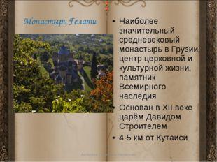 Монастырь Гелати Антонина Сергеевна Матвиенко Наиболее значительный средневе
