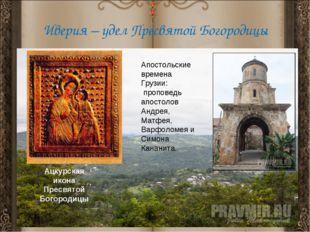 Иверия – удел Пресвятой Богородицы Антонина Сергеевна Матвиенко Ацкурская ико