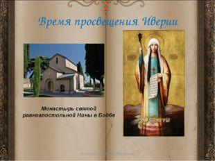 Время просвещения Иверии Антонина Сергеевна Матвиенко Монастырь святой равноа