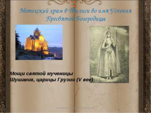 Метехский храм в Тбилиси во имя Успения Пресвятой Богородицы Антонина Сергеев