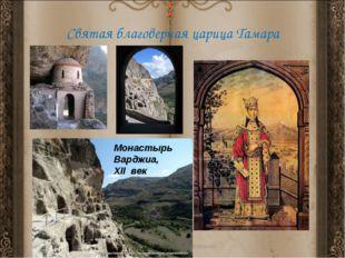 Святая благоверная царица Тамара Антонина Сергеевна Матвиенко Монастырь Вардж