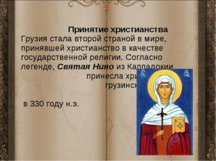 Принятие христианства Грузия стала второй страной в мире, принявшей христиан