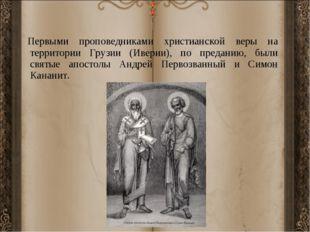 Первыми проповедниками христианской веры на территории Грузии (Иверии), по пр
