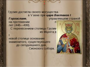 Грузия достигла своего могущества в V веке при царе Вахтанге I Горгаслане, уп