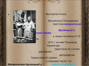 . Местоблюститель Московского Патриаршего престола митрополит Крутицкий и Кол