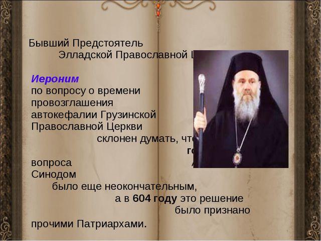 Бывший Предстоятель Элладской Православной Церкви Архиепископ Иероним по вопр...