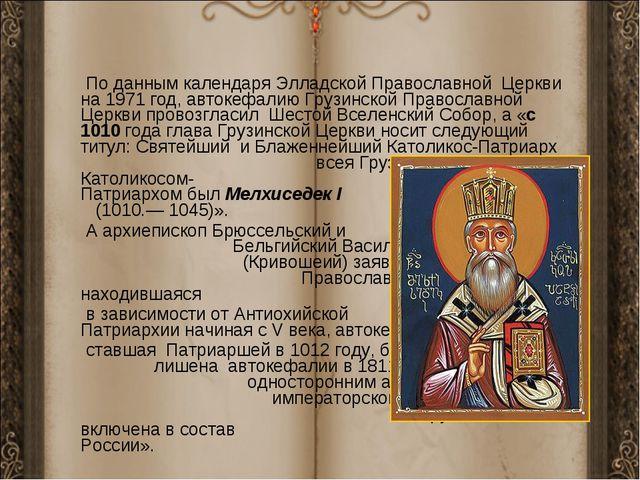 По данным календаря Элладской Православной Церкви на 1971 год, автокефалию Г...