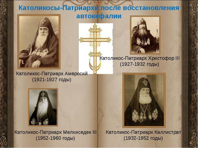 Католикосы-Патриархи после восстановления автокефалии Католикос-Патриарх Амвр...