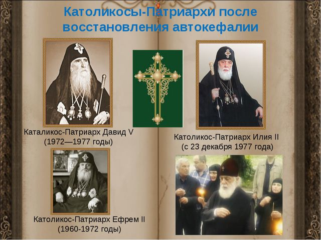 Католикосы-Патриархи после восстановления автокефалии Каталикос-Патриарх Дави...