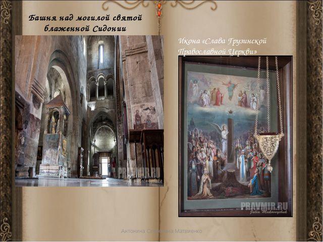 Антонина Сергеевна Матвиенко Башня над могилой святой блаженной Сидонии Икона...