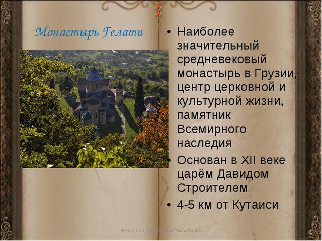 Монастырь Гелати Антонина Сергеевна Матвиенко Наиболее значительный средневе...