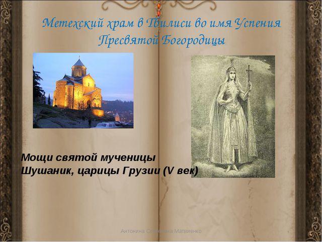 Метехский храм в Тбилиси во имя Успения Пресвятой Богородицы Антонина Сергеев...