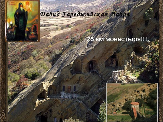Антонина Сергеевна Матвиенко Давид Гареджийская Лавра 25 км монастыря!!! Анто...