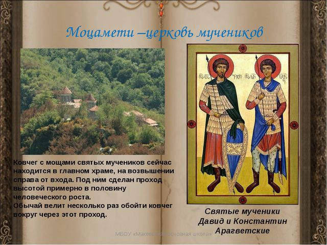 Моцамети –церковь мучеников МБОУ «Макеевская основная школа» Святые мученики...