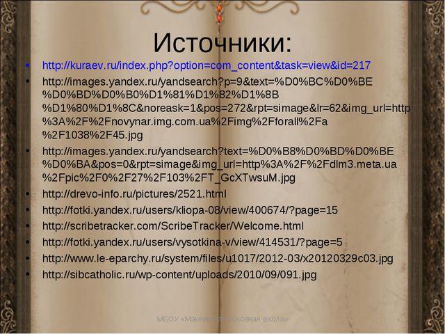 Источники: http://kuraev.ru/index.php?option=com_content&task=view&id=217 htt...